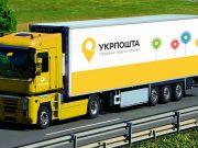 """""""Укрпочта"""" получит от ЕБРР 63 млн евро на развитие логистической сети и сельских отделений"""