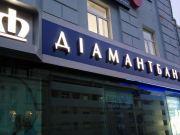 Гонтарева отрицает политическое давление при выводе Диамантбанка с рынка