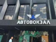 Киевский автовокзал открыли после реконструкции за 120 миллионов (фото)