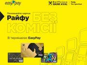 Поповнення карт Райффайзен Банк Аваль в терміналах EasyPay - без комісії
