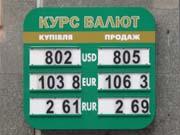 Українці у вересні припинили купівлю валюти і почали продавати (інфографіка)
