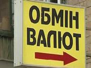 Чи готові українці попрощатися з валютними обмінниками?