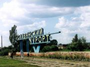 Славянский курорт на грани закрытия из-за недофинансирования и сложной ситуации в регионе