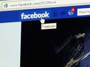 В Україні тепер можна розлучатися через Facebook