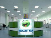 Rozetka.ua заявляет о проблемах из-за кибератаки