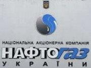 """Из-за низкой себестоимости """"Нафтогаз """" потерял 840 млн грн"""
