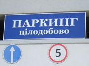 В Україні дозволили підземні паркінги під ресторанами, концертними залами та музеями
