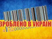 Украинские товары будут побеждать русские аналоги - эксперт