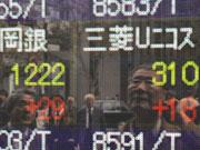 Банк Японії знизив відсоткову ставку до нуля