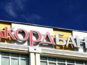 Аккордбанк нанял менеджеров банка Жеваго