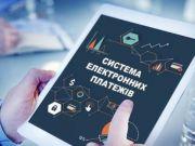 НБУ определил дату перехода системы межбанковских платежей на круглосуточный режим