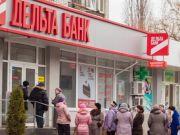 Фонд гарантування вкладів продав кредити Дельта банку на мільярд з дисконтом 95%