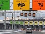 Скільки водіям доведеться викласти за рівні дороги
