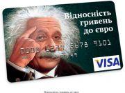 Украинец делает банковские карты с известными мемами (фото)