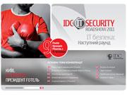Запрошуємо до участі у конференції з проблем ІТ безпеки IDC IT Security Roadshow 2011
