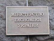 Мінекономіки ініціює удосконалення держрегулювання процедури банкрутства