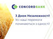 Руководство и топ-менеджеры Конкорд банка рассказали, что для них значит День Независимости Украины