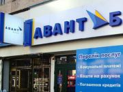 """""""Авант-Банк"""" не собирается уходить с рынка"""