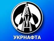 """""""Укрнафта"""" подала в суд на Кабинет министров"""