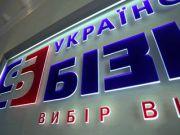 """В """"Укрбизнесбанке"""" на месяц продлили временную администрацию"""
