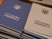 Украинцам разъяснили, засчитывают ли годы в вузе в трудовой стаж
