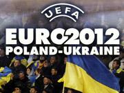 На свой имидж к Евро-2012 Украина выделила 4 млн грн