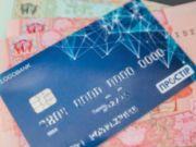 Украинские карты ПРОСТІР будут принимать за границей - НБУ