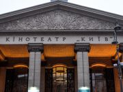 Суд вернул кинотеатр «Киев» предыдущему арендатору