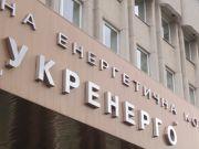 СБУ подозревает некоторые компании в создании искусственных долгов перед Укрэнерго — НКРЭКУ