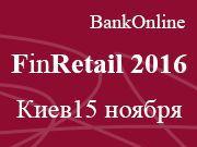 Ежегодная Конференция FinRetail 2016, снова собирает в Киеве тех, кто определяет настоящее и формирует будущее отрасли!