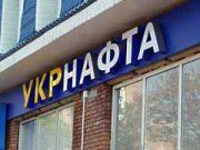 """""""Укрнафту"""" штрафують за несвоєчасну сплату податків"""