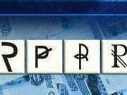 Рубль хоче стати валютою з подачі Мінфіну Росії
