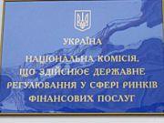 """Нацфінпослуг анулювала фінкомпанії """"Промінвест"""" ліцензію на фінансування будівництва"""