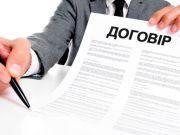 Изменения условий кредитного договора: как это должно происходить