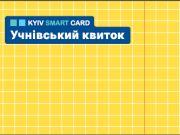 У Києві з'явилася можливість замовити електронні учнівські квитки онлайн