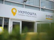 """Рада підтримала розширення фінансових послуг """"Укрпошти"""""""