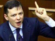 """Ляшко обнародовал план спасения """"Азовмаша"""" от банкротства"""