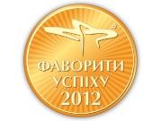 Состоялась 10-ая церемония награждения победителей конкурса «Фавориты Успеха – 2012»!