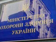 МОЗ заявило про ліквідацію Санепідемслужби