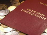 Когда на пенсию: Украина обязуется перед МВФ принять закон об изменении пенсионного возраста