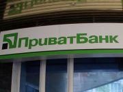 Банк Англии признал bail-in еврооблигаций ПриватБанка