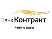 Депозитная акция от Банка «Контракт» - до 25% в грн.