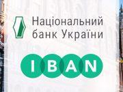 У серпні банківські рахунки почнуть переводити на стандарт IBAN