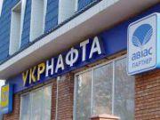 """""""Укрнафта"""" выставит на аукцион 298,6 тыс. тонн нефти"""