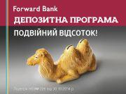 Скористуйтеся депозитною пропозицією «Подвійний відсоток» від Forward Bank