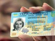 В Україні оформлено 20 тисяч електронних паспортів