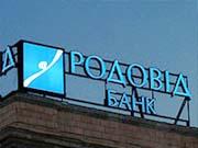 Родовид Банк назначил председателя правления