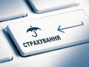 В Украине изменят нормы деятельности страхового рынка