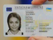 Знову черги: на паспорти та ID-картки виник ажіотаж