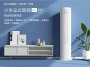 Xiaomi випустила енергоефективний вертикальний кондиціонер